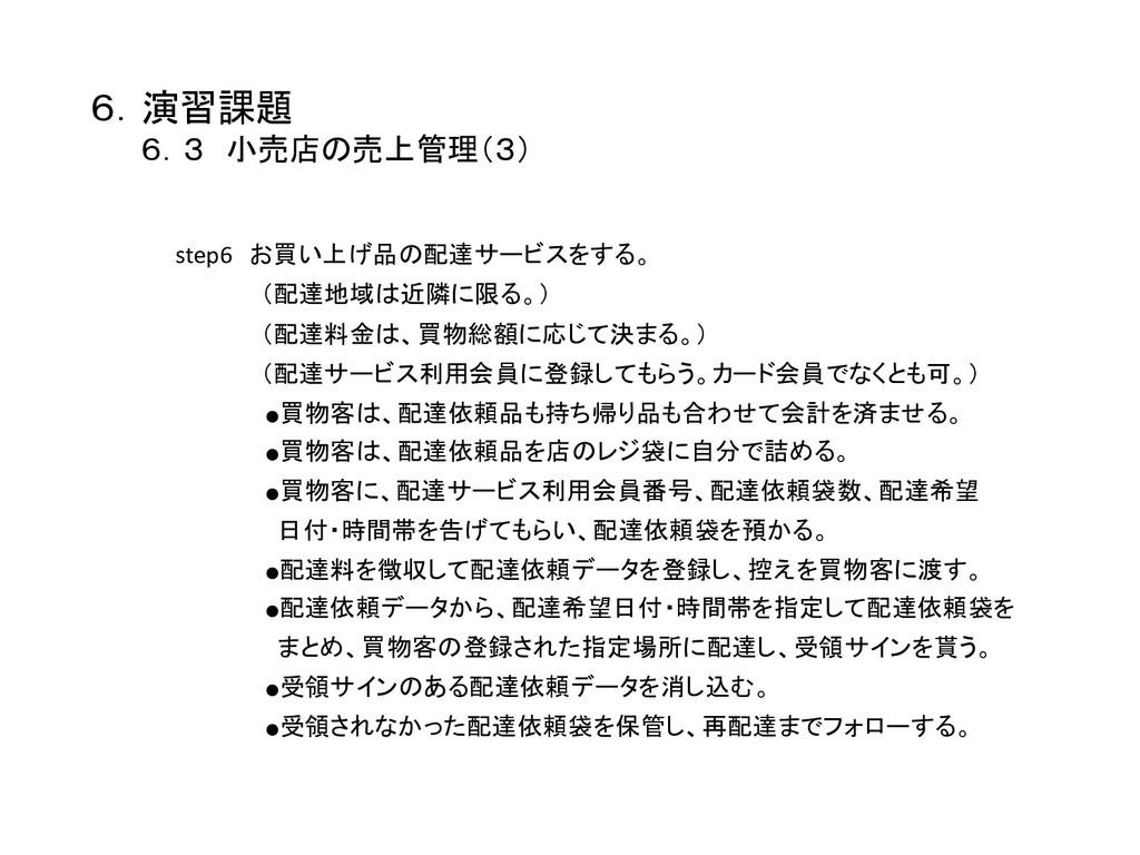 6.演習課題    6.3 小売店の売上管理(3)    step6 お買い上...