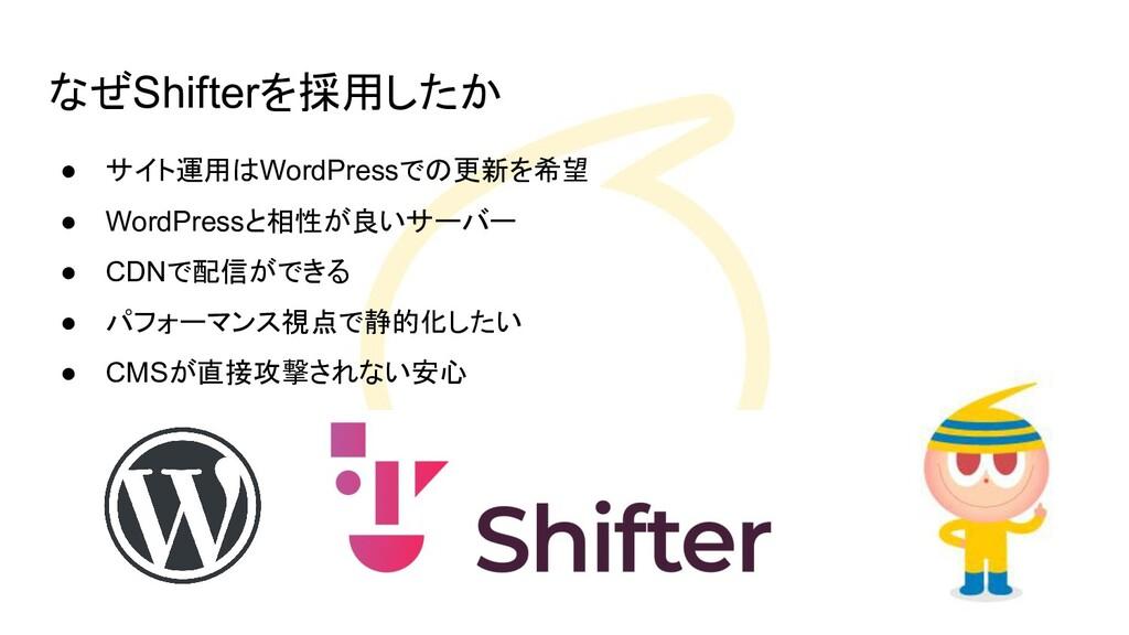 なぜShifterを採用したか ● サイト運用はWordPressでの更新を希望 ● Word...