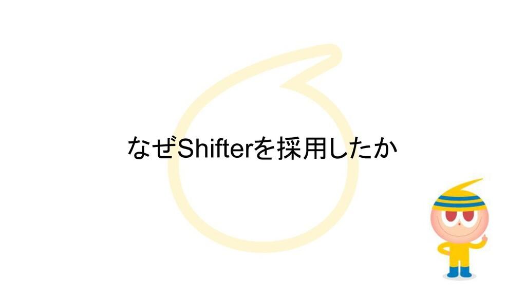 なぜShifterを採用したか