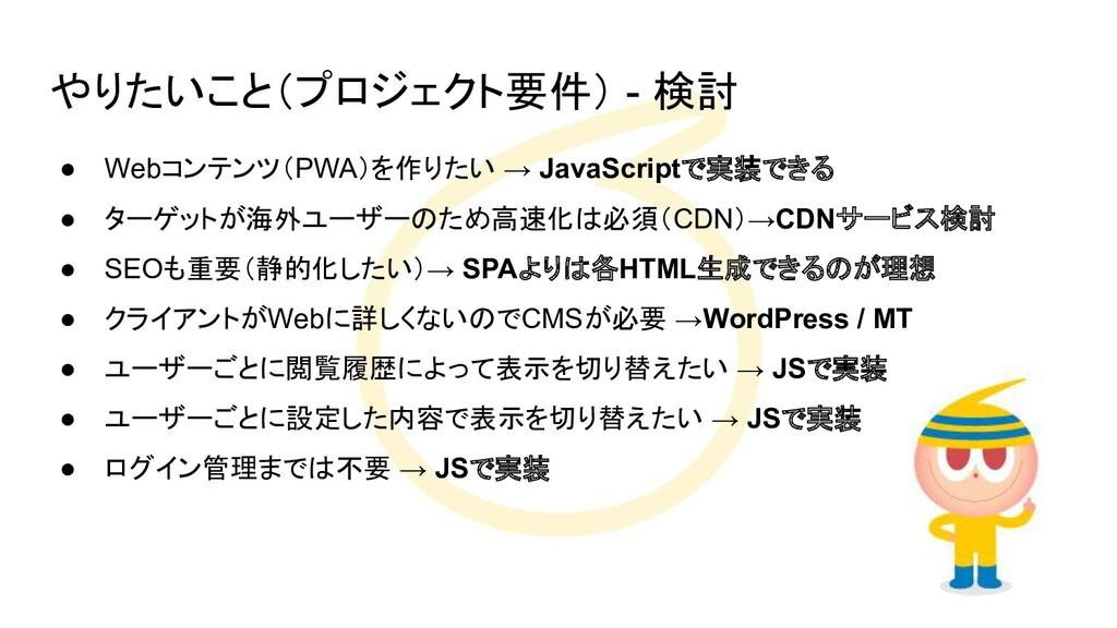 やりたいこと(プロジェクト要件) - 検討 ● Webコンテンツ(PWA)を作りたい → Ja...