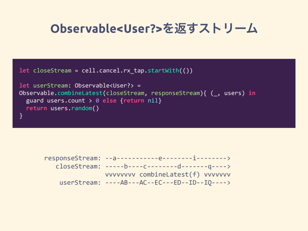Observable<User?>Λฦ͢ετϦʔϜ let closeStream = cel...