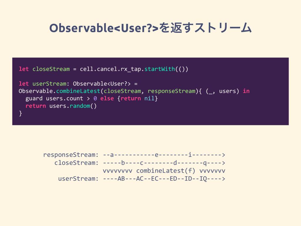 Observable<User?>Λฦ͢ετϦʔϜ let closeStream = cel...