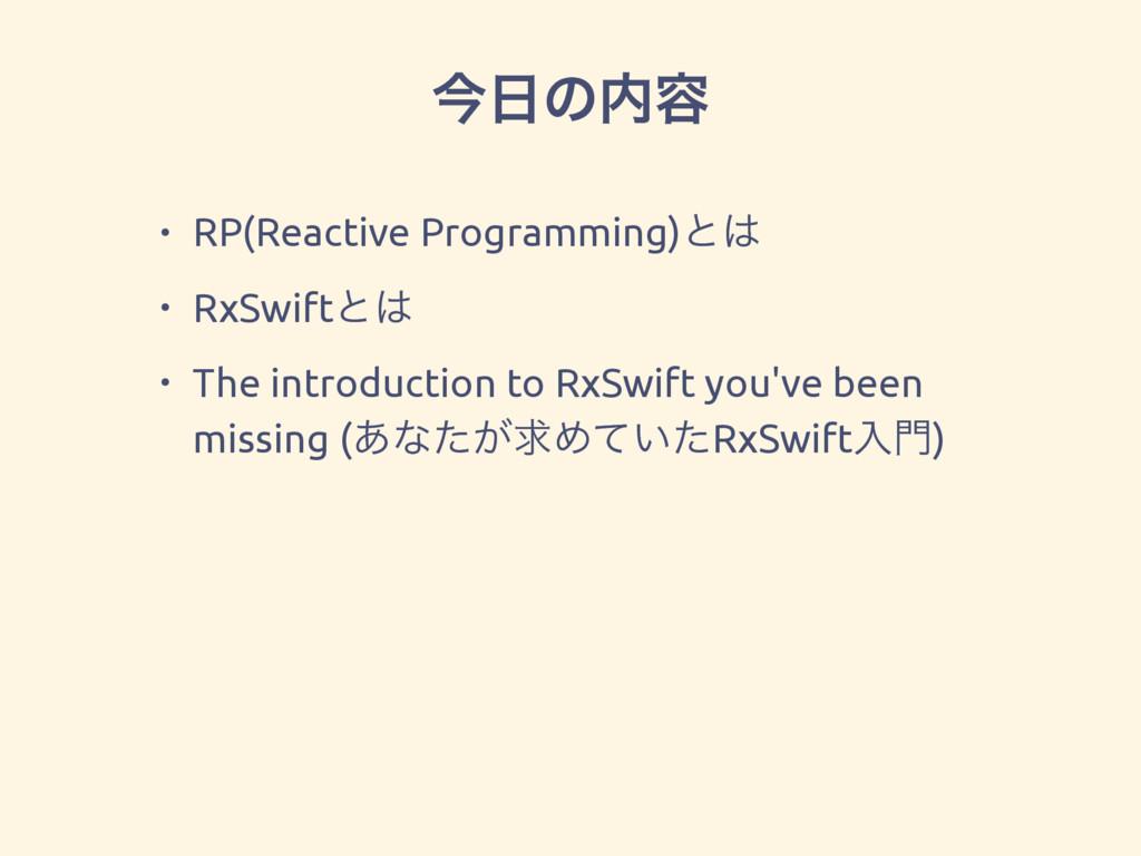 ࠓͷ༰ • RP(Reactive Programming)ͱ • RxSwiftͱ ...