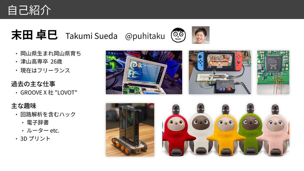 Takumi Sueda @puhitaku       26        GROOVE ...