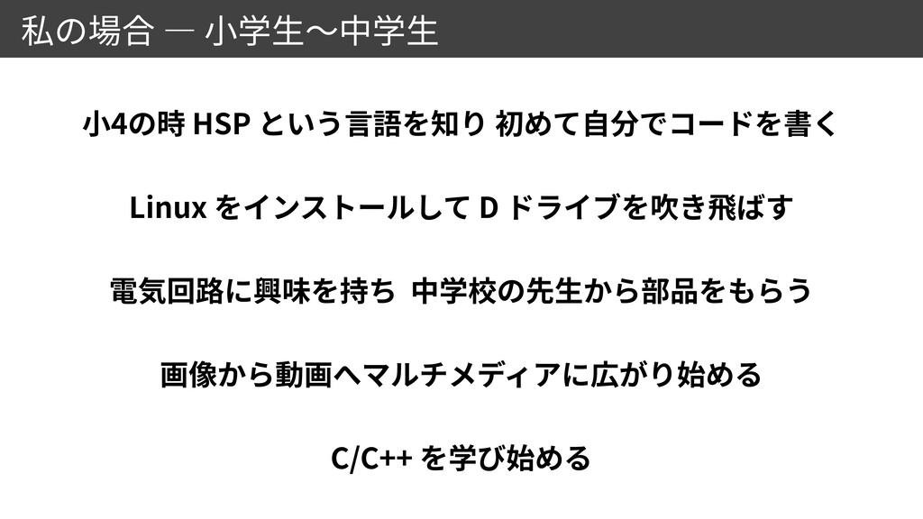 4 HSP   Linux D       C/C++