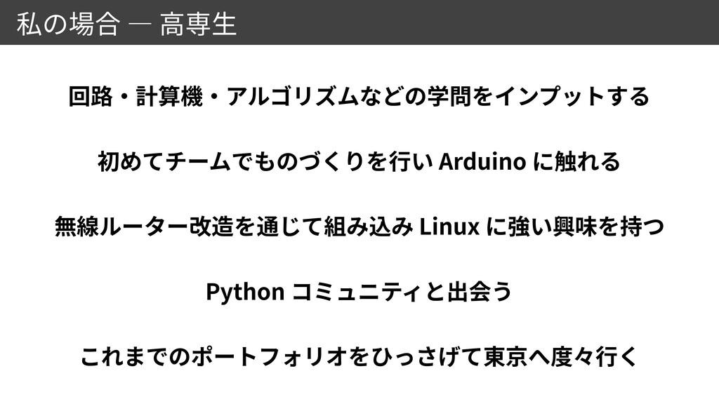 Arduino   Linux   Python