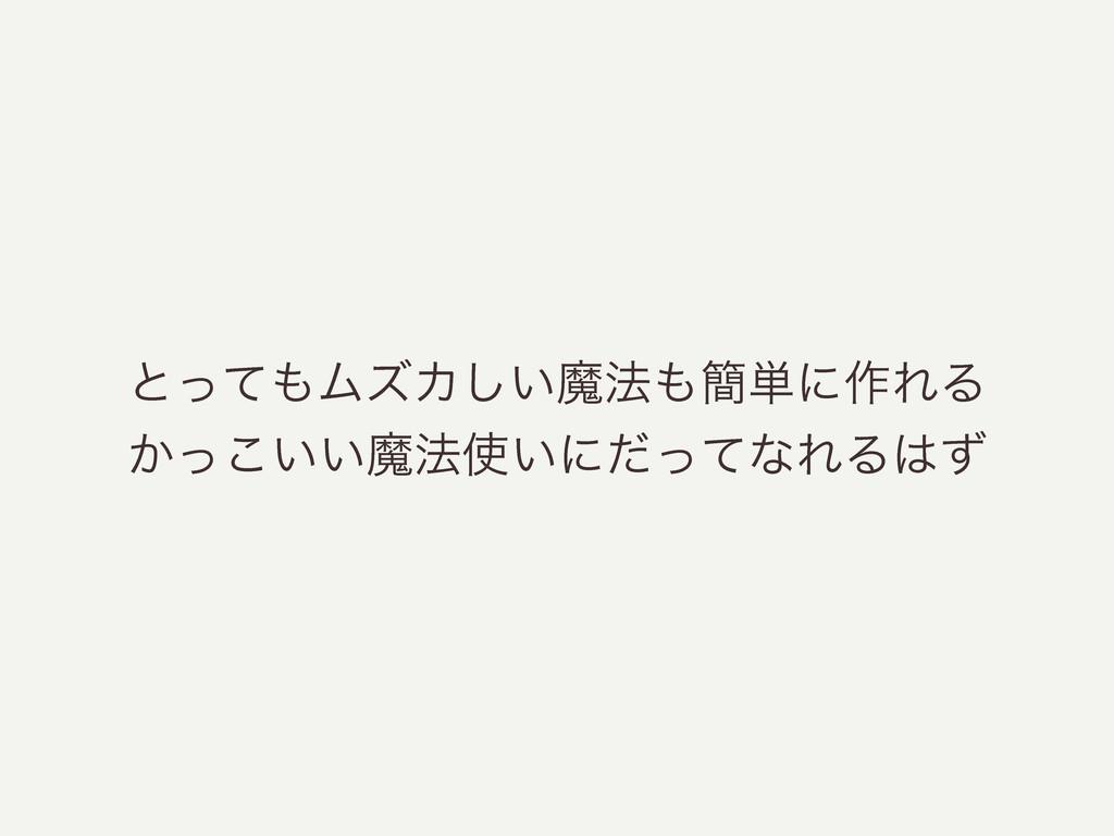 ͱͬͯϜζΧ͍͠ຐ๏؆୯ʹ࡞ΕΔ ͔͍͍ͬ͜ຐ๏͍ʹͩͬͯͳΕΔͣ