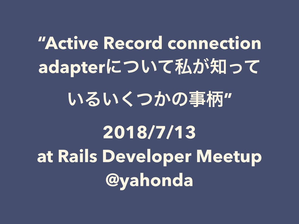 """Active Record connection adapterʹ͍ͭͯࢲ͕஌ͬͯ ͍Δ͍͘..."