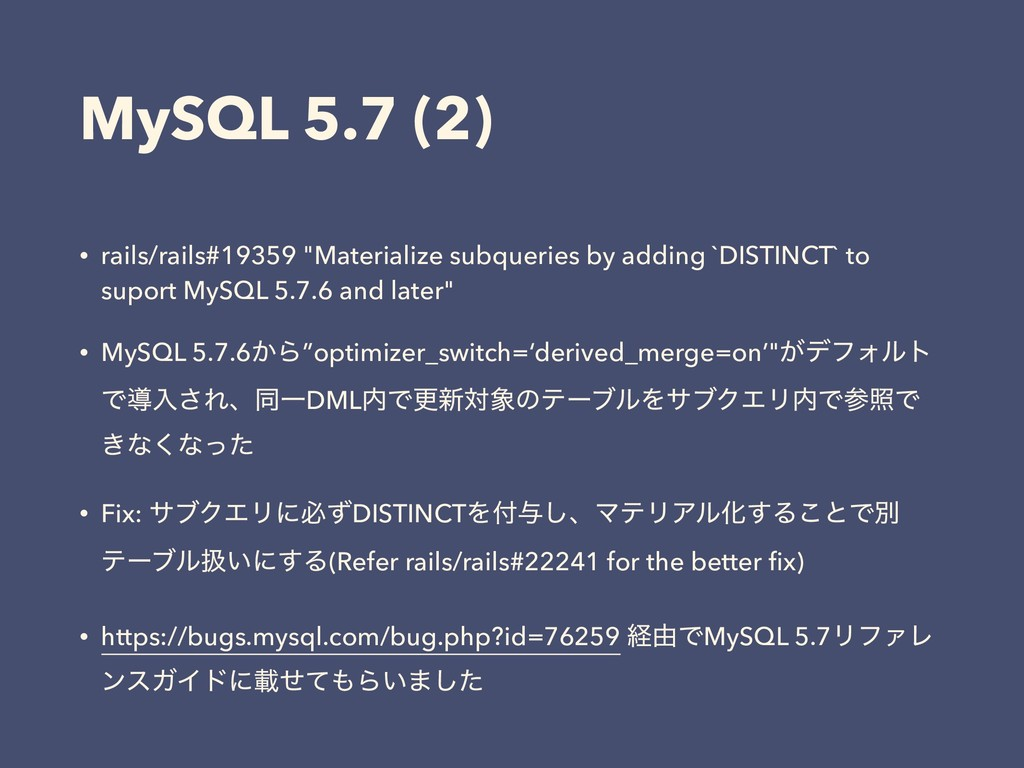 "MySQL 5.7 (2) • rails/rails#19359 ""Materialize ..."