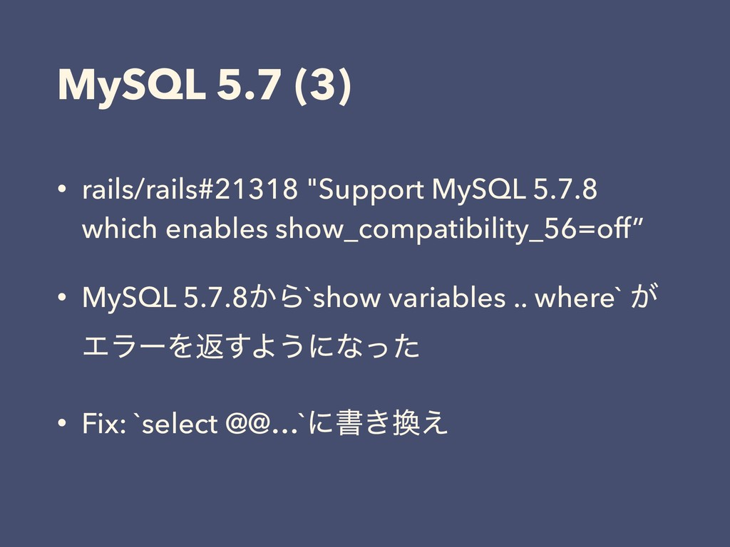 "MySQL 5.7 (3) • rails/rails#21318 ""Support MySQ..."