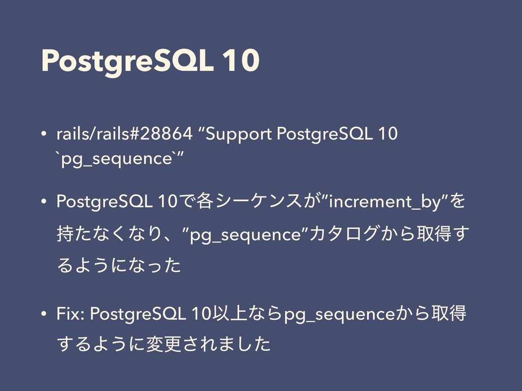 "PostgreSQL 10 • rails/rails#28864 ""Support Post..."