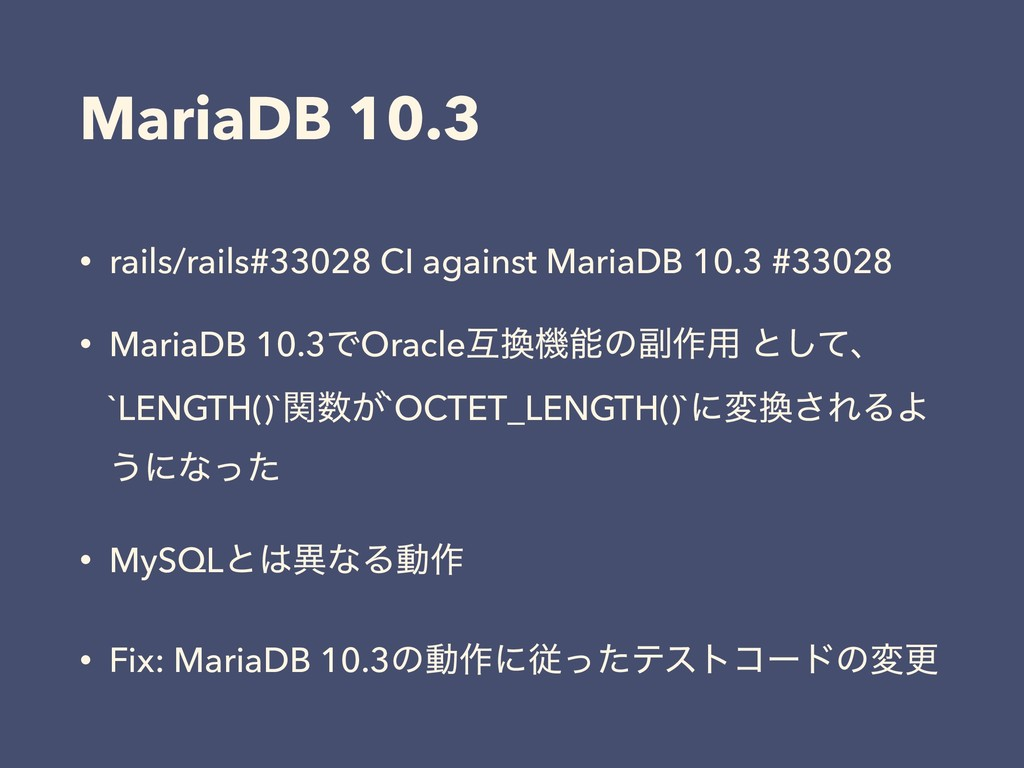 MariaDB 10.3 • rails/rails#33028 CI against Mar...