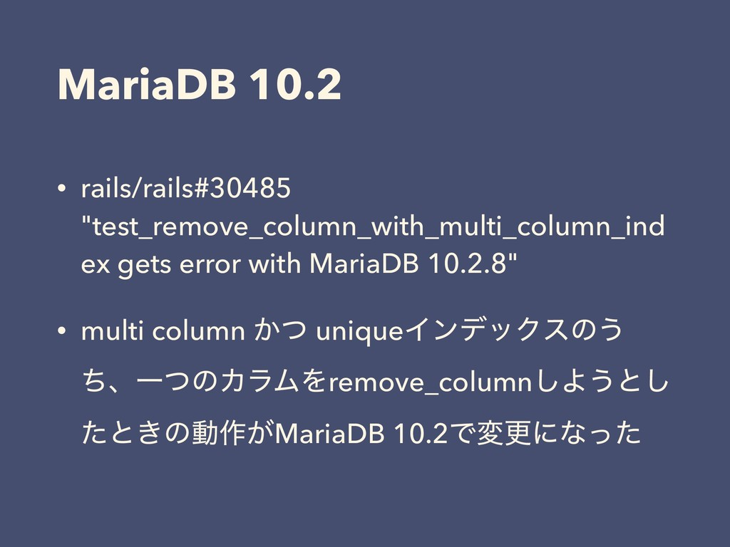 "MariaDB 10.2 • rails/rails#30485 ""test_remove_c..."