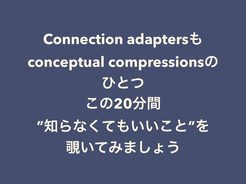 Connection adapters΋ conceptual compressionsͷ ͻ...