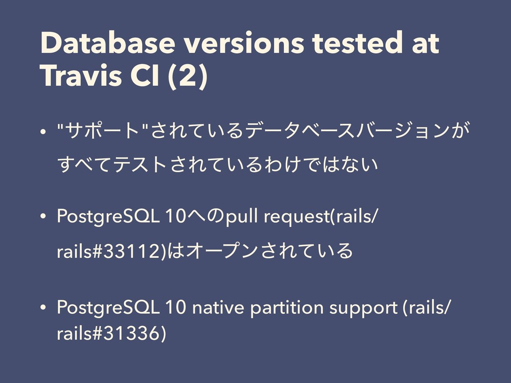 "Database versions tested at Travis CI (2) • ""αϙ..."