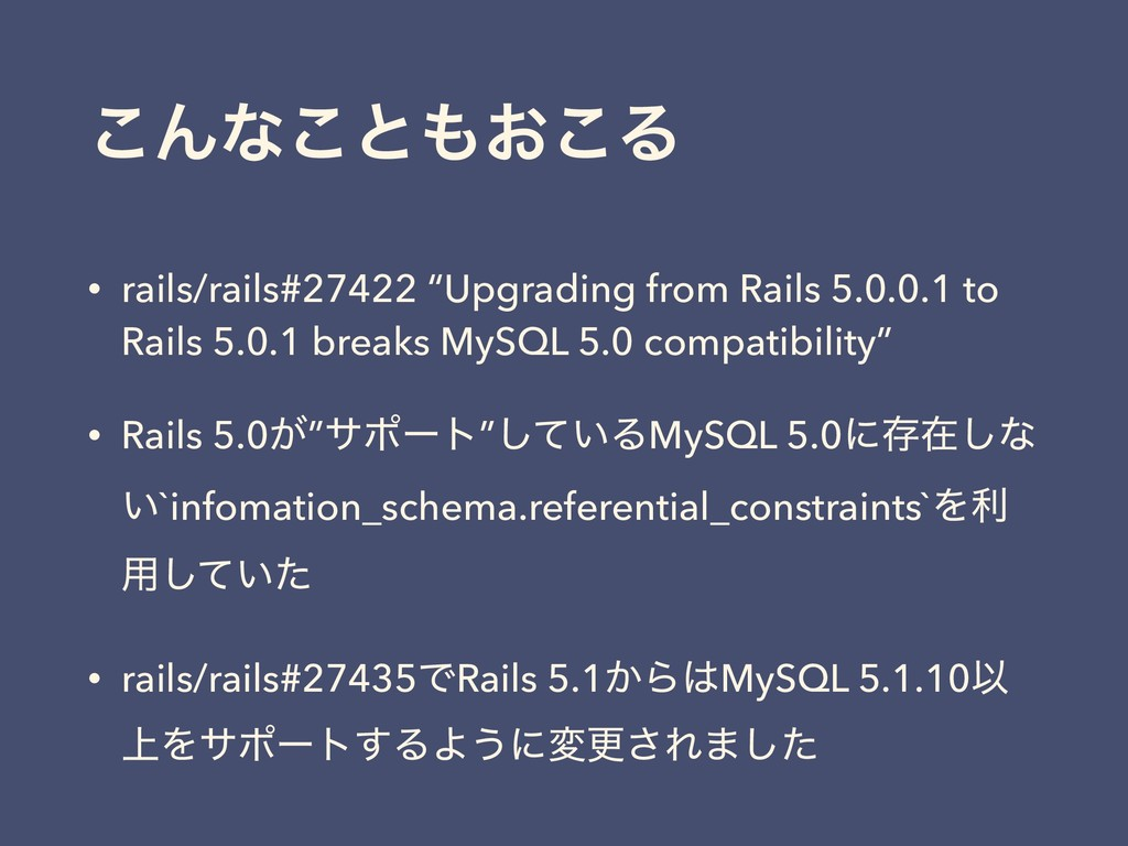 "͜Μͳ͜ͱ΋͓͜Δ • rails/rails#27422 ""Upgrading from R..."