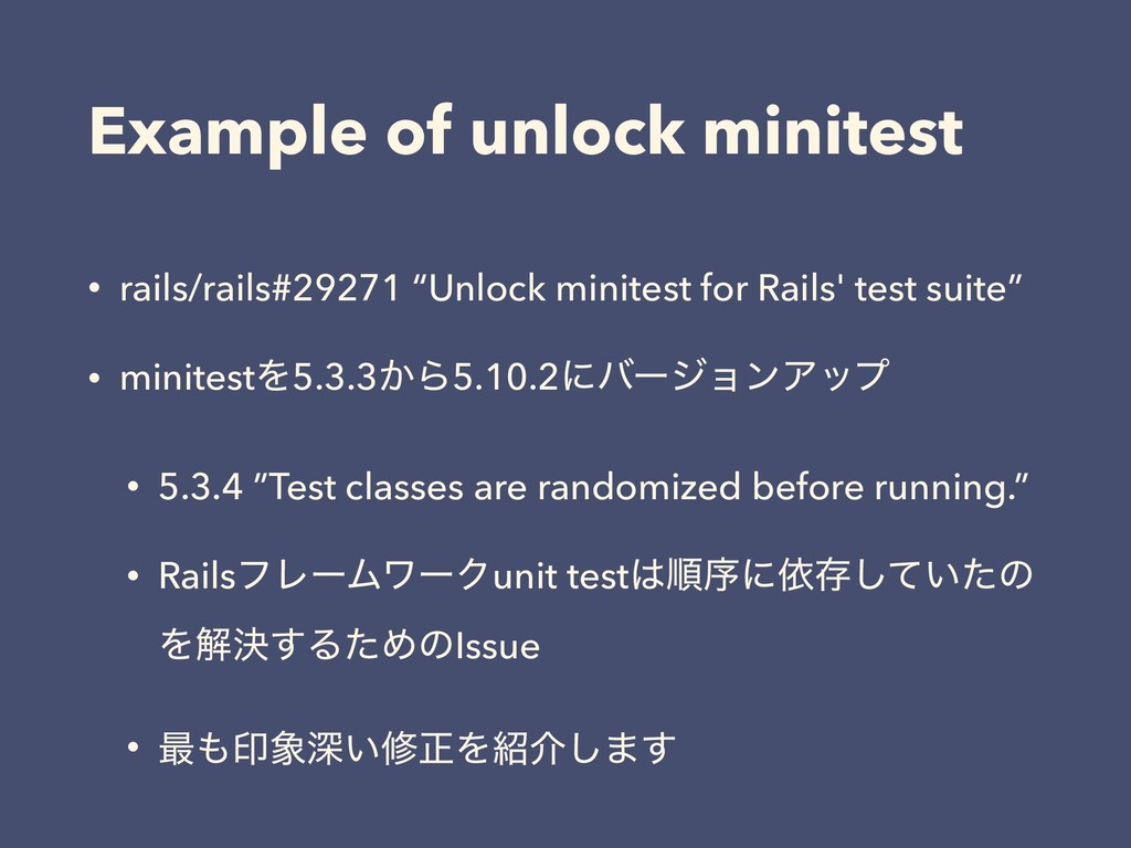 Example of unlock minitest • rails/rails#29271 ...