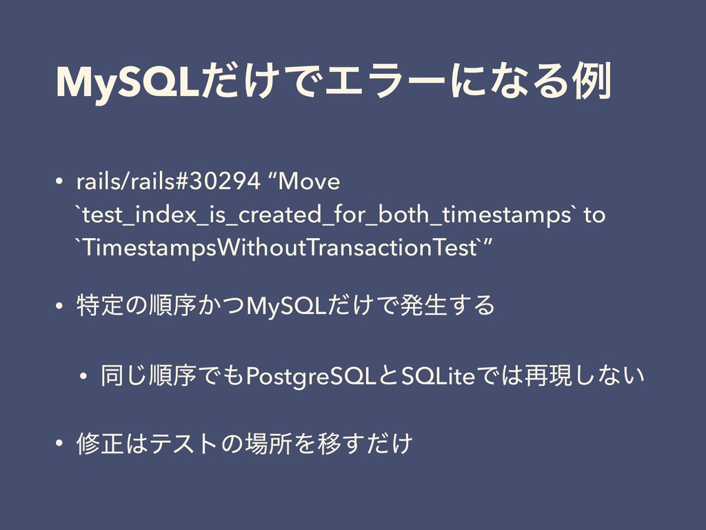 "MySQL͚ͩͰΤϥʔʹͳΔྫ • rails/rails#30294 ""Move `test..."