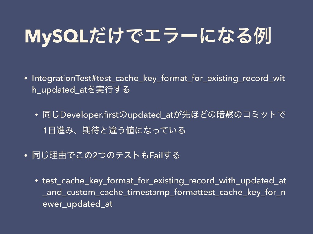 MySQL͚ͩͰΤϥʔʹͳΔྫ • IntegrationTest#test_cache_ke...
