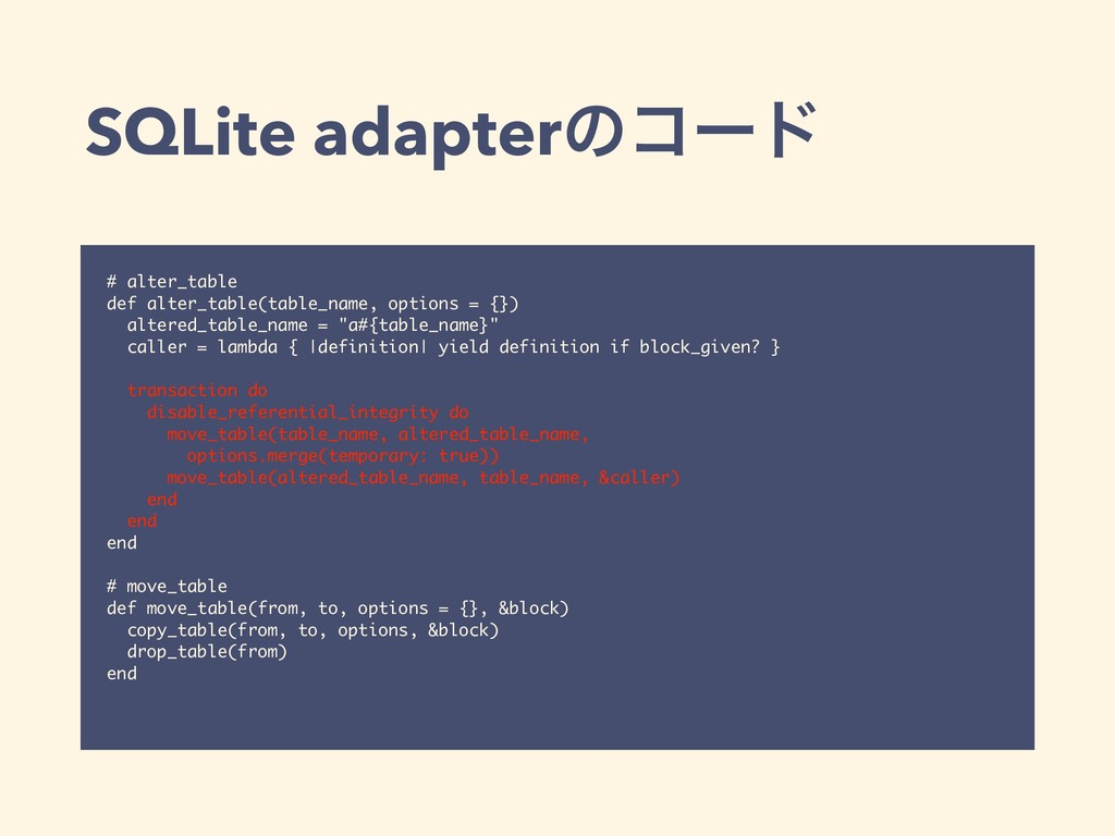 SQLite adapterͷίʔυ # alter_table def alter_tabl...