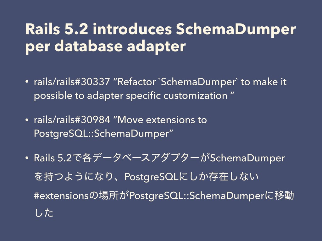 Rails 5.2 introduces SchemaDumper per database ...