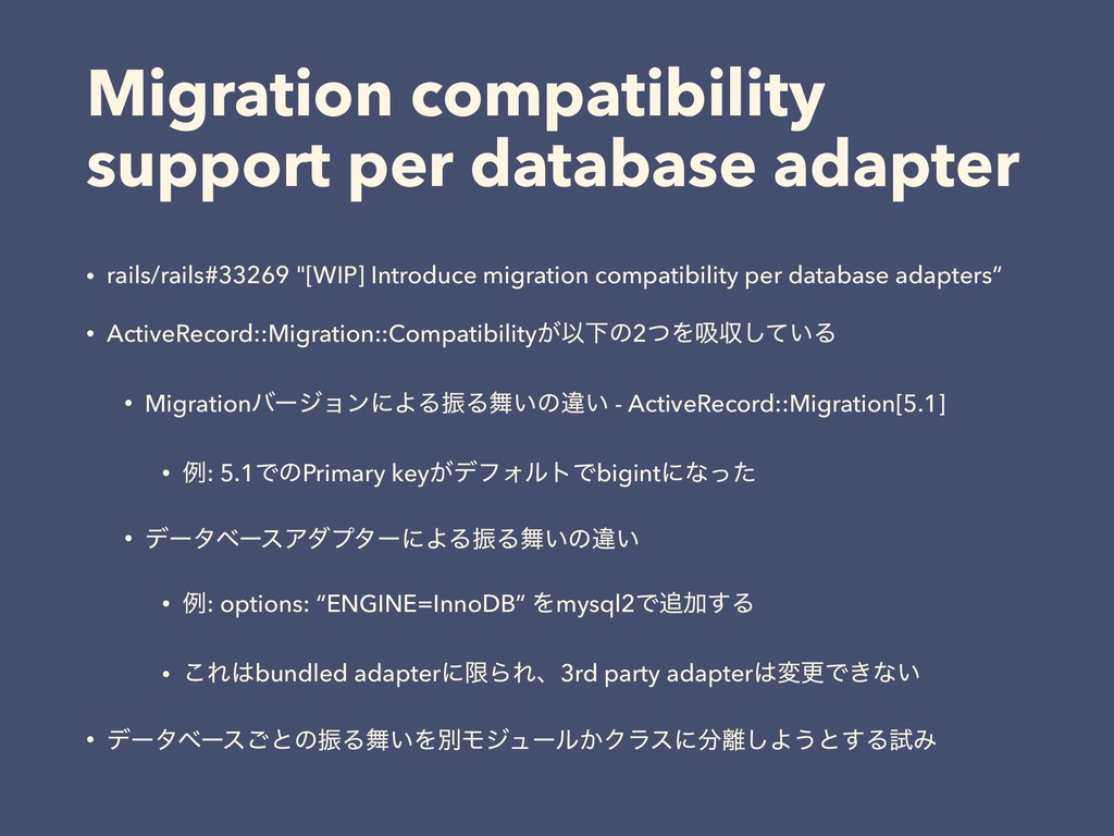 Migration compatibility support per database ad...