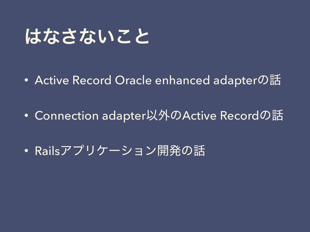 ͸ͳ͞ͳ͍͜ͱ • Active Record Oracle enhanced adapter...