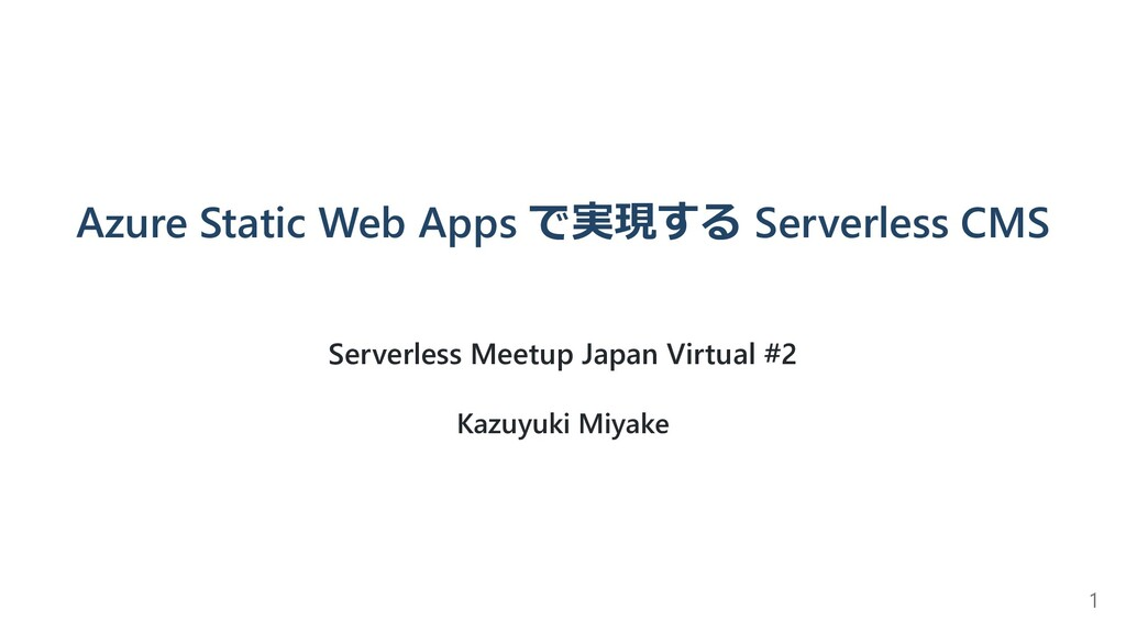 Azure Static Web Apps で実現する Serverless CMS Serv...