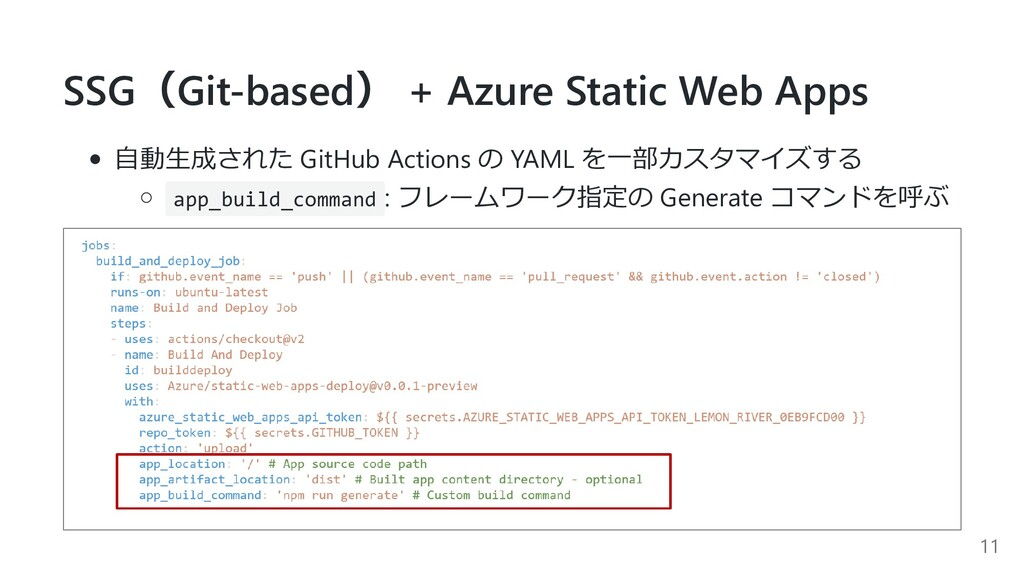 SSG(Git-based) + Azure Static Web Apps ⾃動⽣成された ...