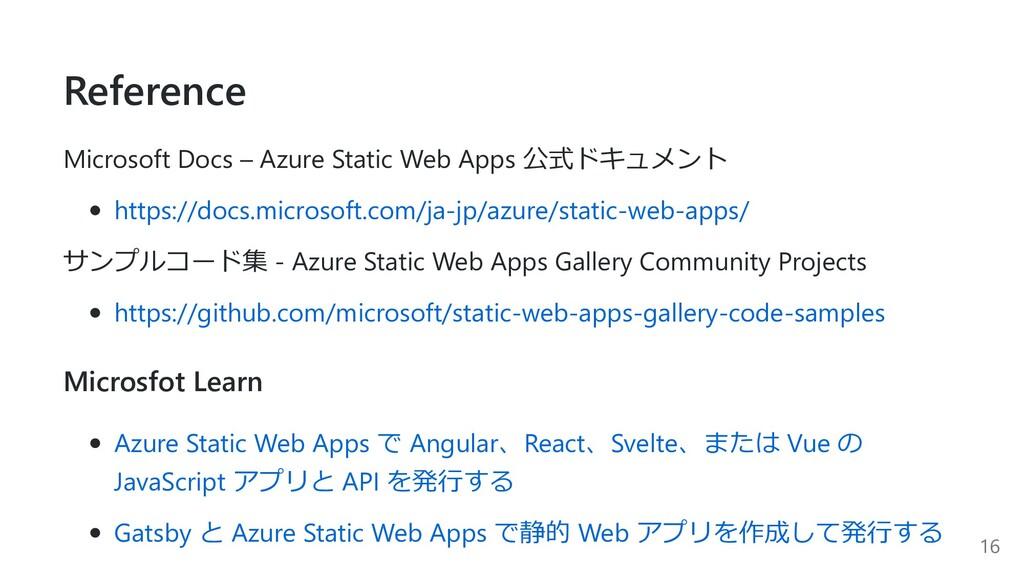 Reference Microsoft Docs – Azure Static Web App...