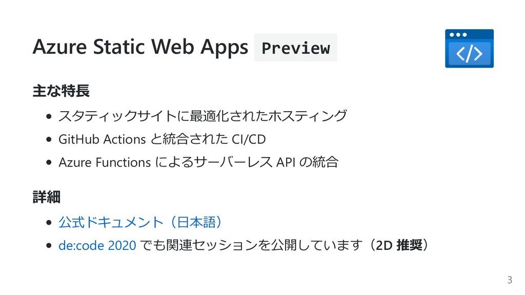 Azure Static Web Apps Preview 主な特⻑ スタティックサイトに最適...
