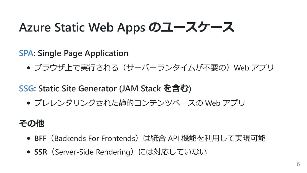 Azure Static Web Apps のユースケース SPA: Single Page ...
