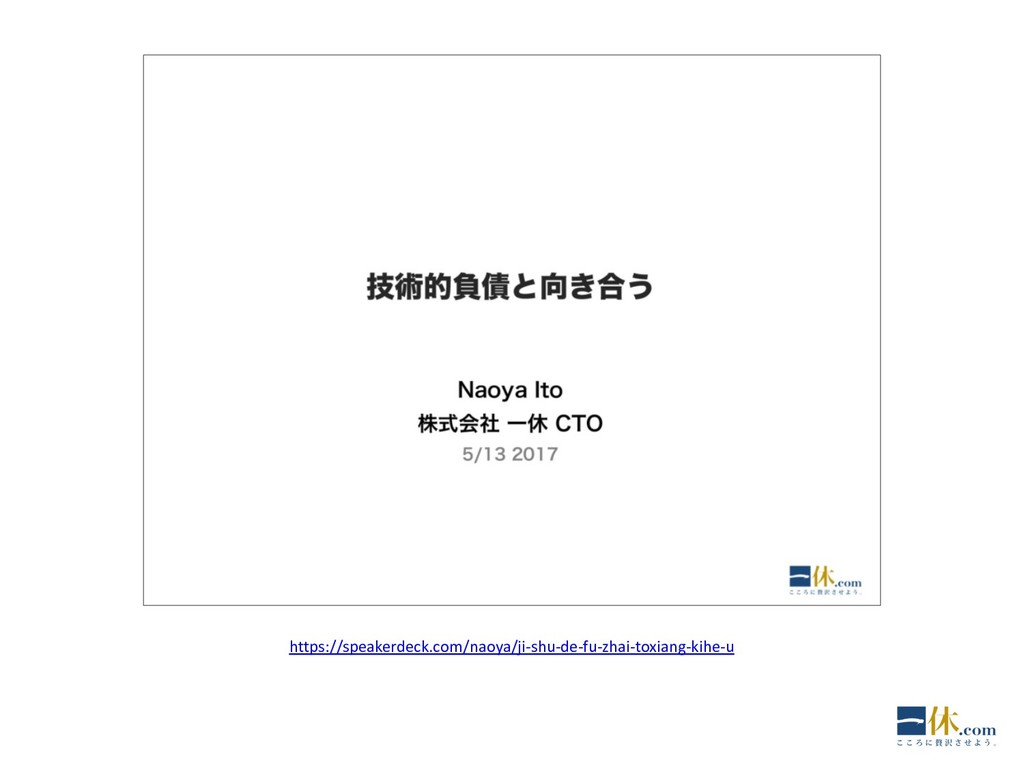 https://speakerdeck.com/naoya/ji-shu-de-fu-zhai...