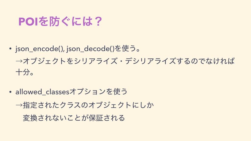 • json_encode(), json_decode()Λ͏ɻ ˠΦϒδΣΫτΛγϦΞ...