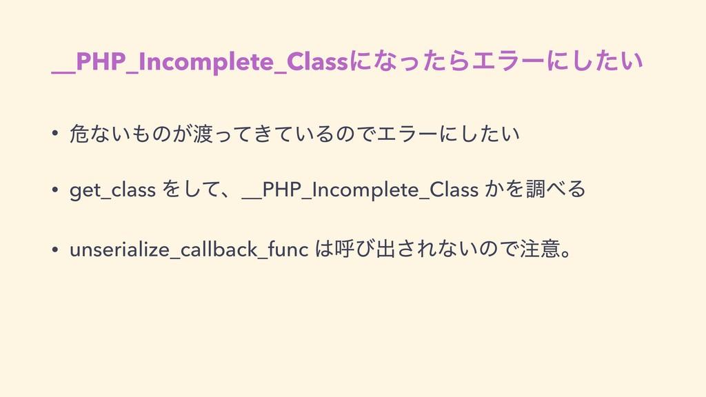 __PHP_Incomplete_ClassʹͳͬͨΒΤϥʔʹ͍ͨ͠ • ةͳ͍ͷ͕͖ͬͯ...