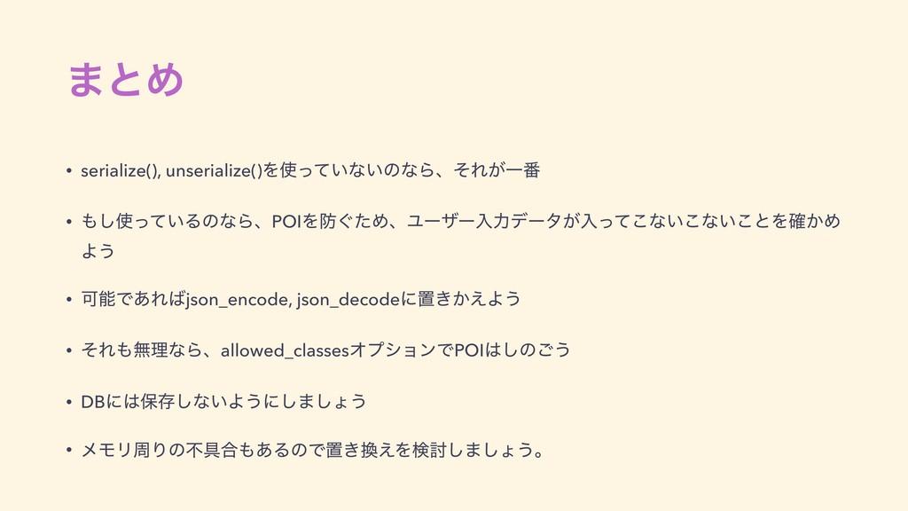 ·ͱΊ • serialize(), unserialize()Λ͍ͬͯͳ͍ͷͳΒɺͦΕ͕Ұ...