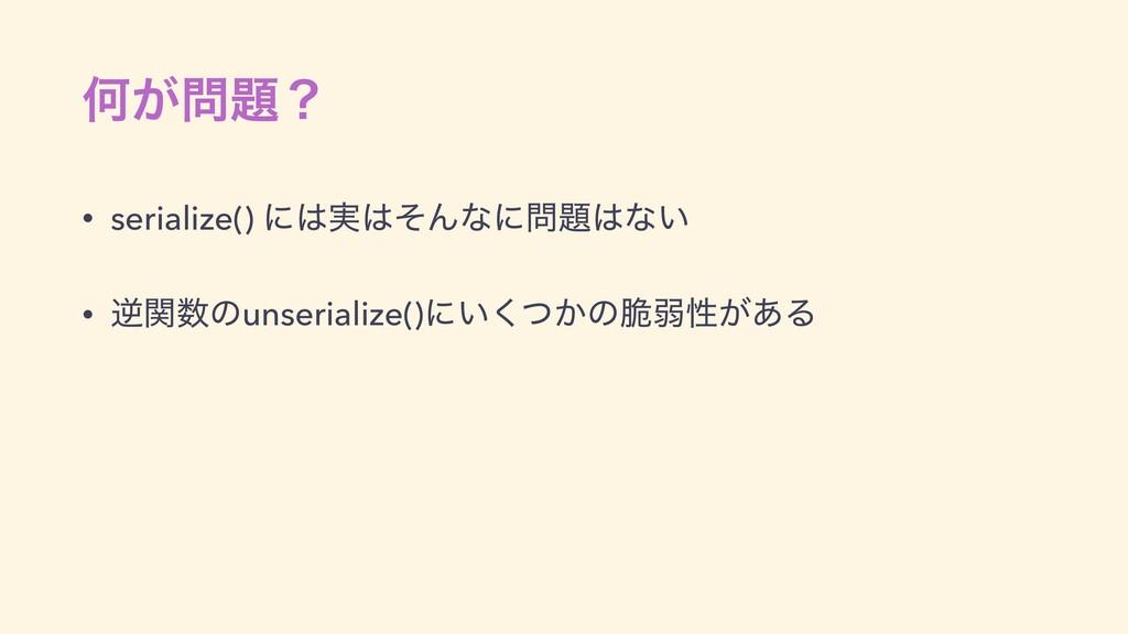 Կ͕ʁ • serialize() ʹ࣮ͦΜͳʹͳ͍ • ٯؔͷunseria...