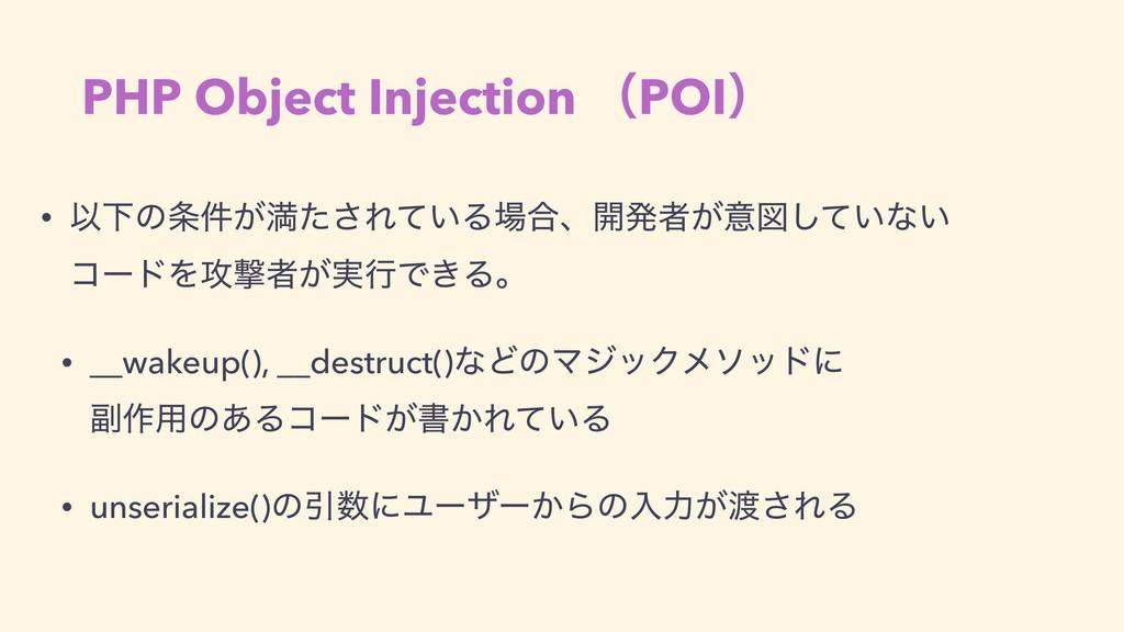 PHP Object Injection ʢPOIʣ • ҎԼͷ͕݅ຬͨ͞Ε͍ͯΔ߹ɺ։ൃ...