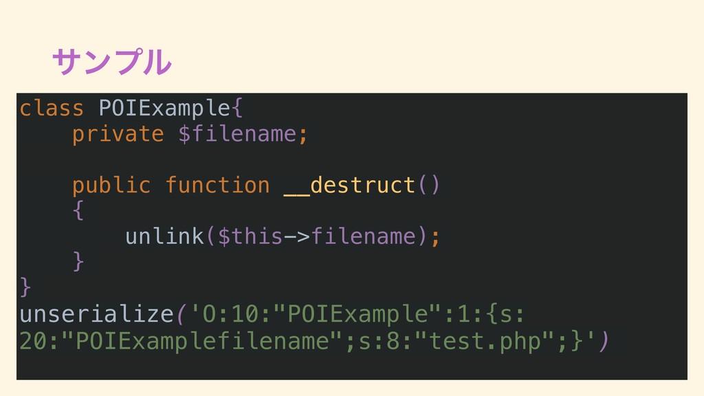 αϯϓϧ class POIExample{ private $filename; publi...