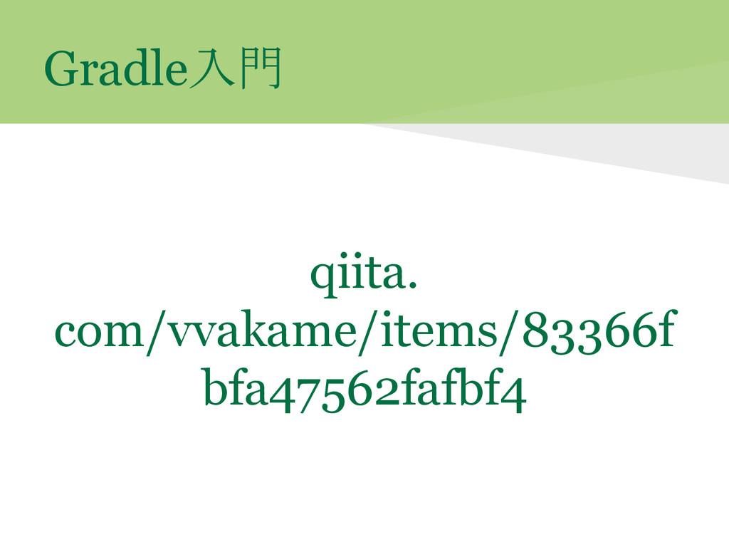 Gradle入門 qiita. com/vvakame/items/83366f bfa475...