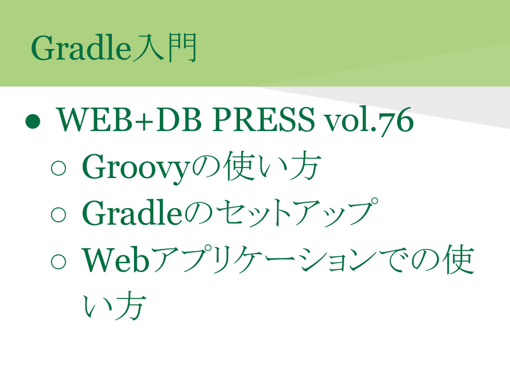 Gradle入門 ● WEB+DB PRESS vol.76 ○ Groovyの使い方 ○ G...