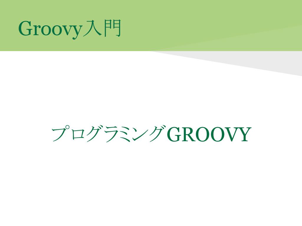 Groovy入門 プログラミングGROOVY