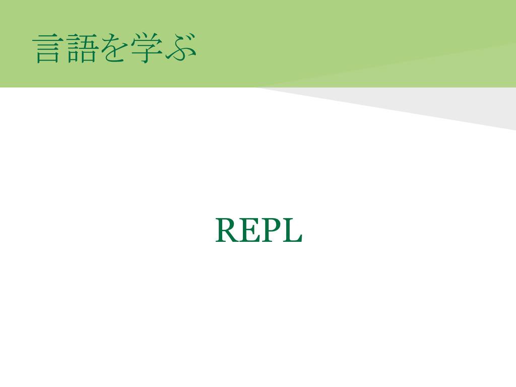 言語を学ぶ REPL