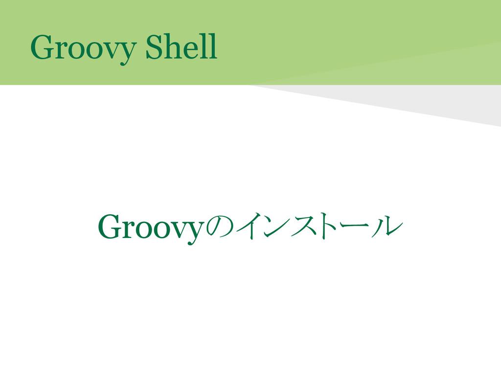 Groovy Shell Groovyのインストール
