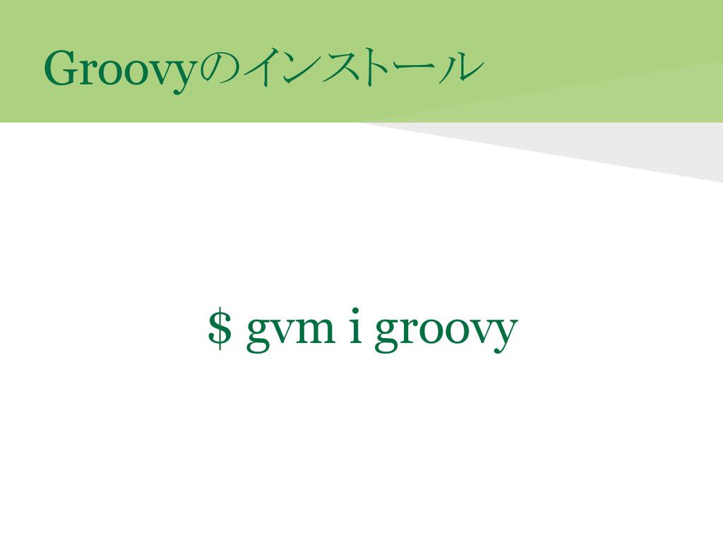Groovyのインストール $ gvm i groovy