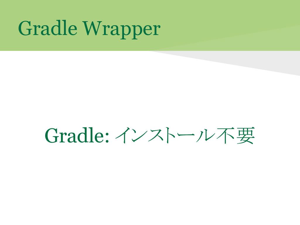 Gradle Wrapper Gradle: インストール不要