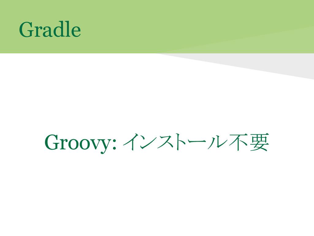Gradle Groovy: インストール不要