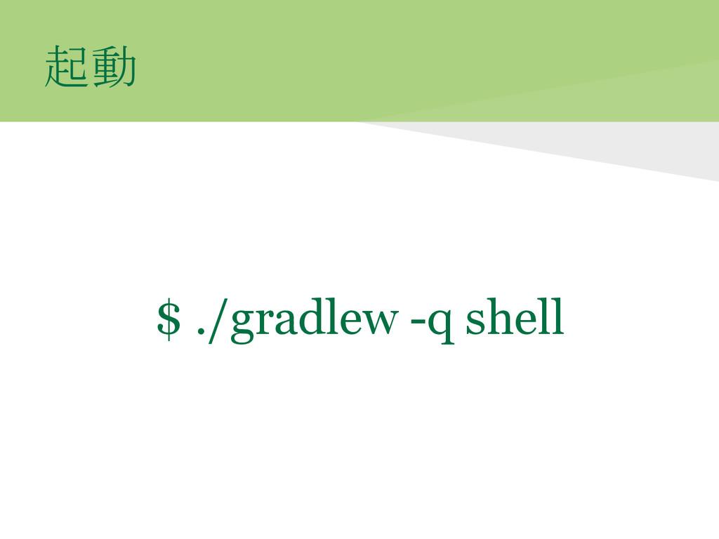 起動 $ ./gradlew -q shell