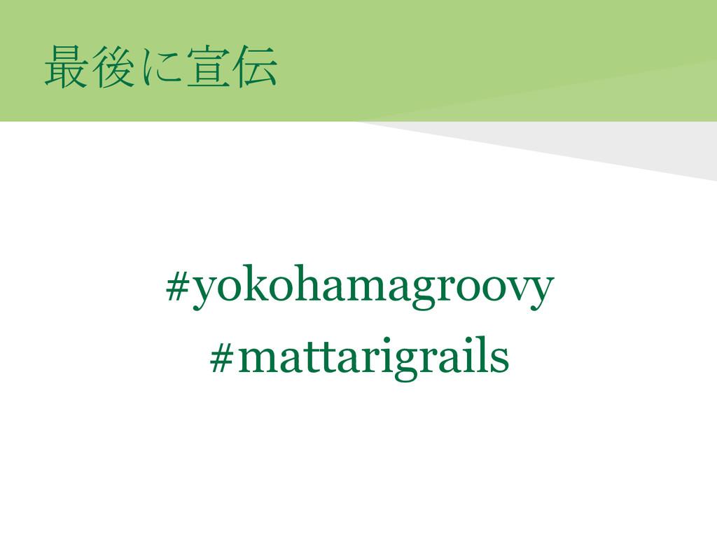 最後に宣伝 #yokohamagroovy #mattarigrails