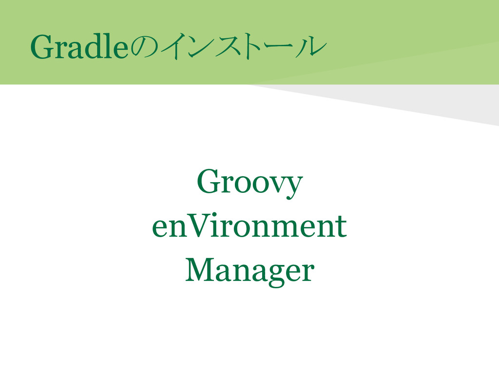 Gradleのインストール Groovy enVironment Manager